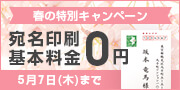 キャンペーンで宛名基本料金0円