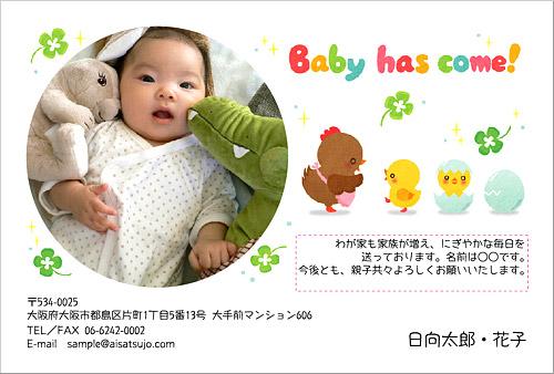 赤ちゃん 誕生 メッセージ 文例
