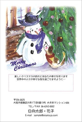クリスマスはがき XC-011