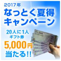 なっとく夏得キャンペーン 20人に1人ギフト券5,000円当たる!!